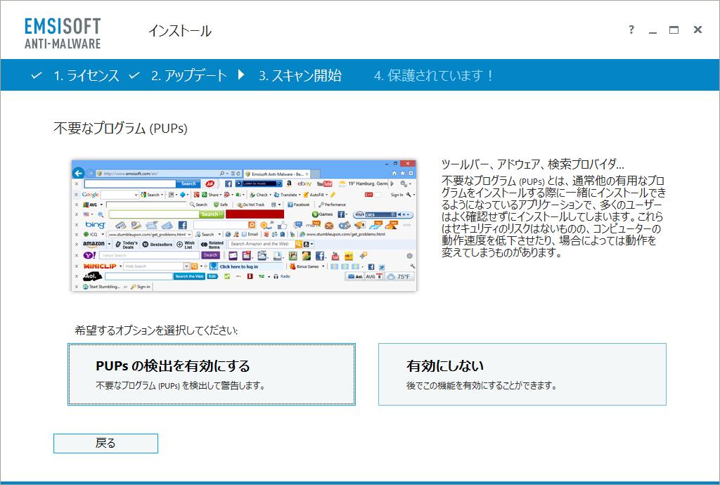 Emsisoft Anti-Malware PUP detection (screenshot)