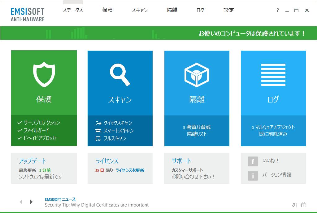 Emsisoft Anti-Malware 9 メイン画面