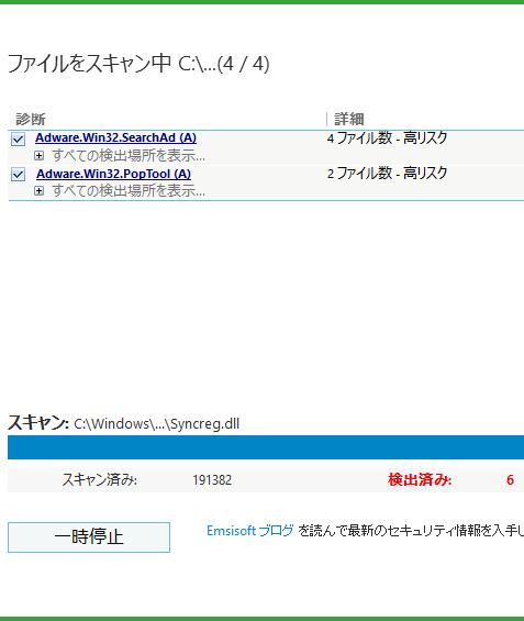 Emsisoft Anti-Malware ステータス画面 (スクリーンショット)
