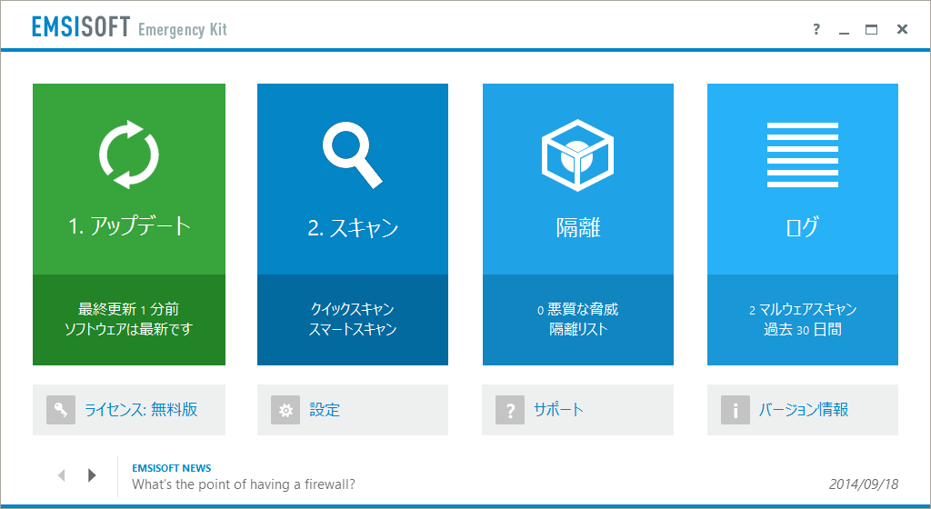 Emsisoft Emergency Kit 9 Free 日本語版