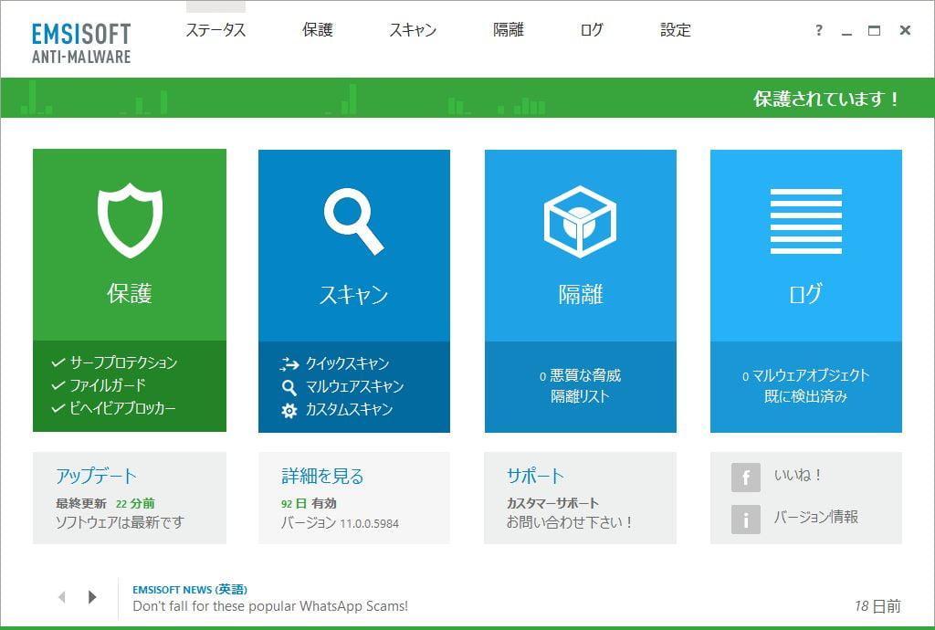 Emsisoft Anti-Malware 11 メイン画面