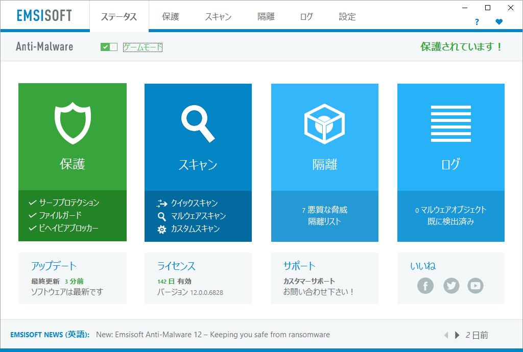 Emsisoft Anti-Malware 12 メイン画面